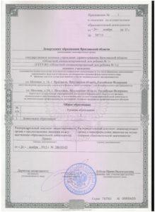 образовательная лицензия приложение 001