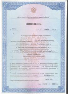 образовательная лицензия1 001