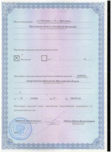 образовательная лицензия2 001